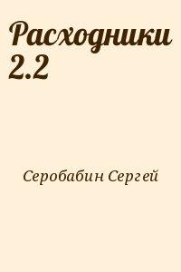 Серобабин Сергей - Расходники 2.2