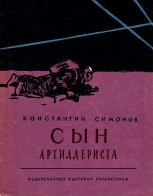 Симонов Константин - Сын артиллериста