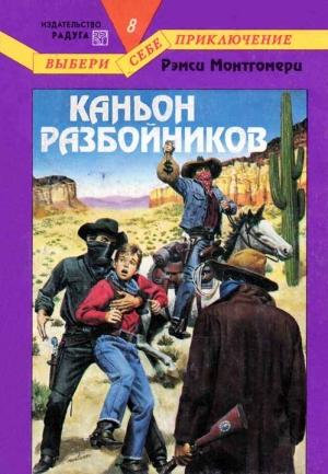 Монтгомери Рэмси - Каньон разбойников