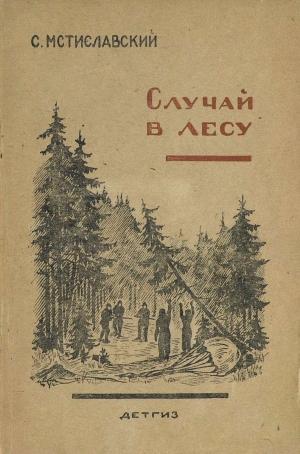 Мстиславский Сергей - Случай в лесу