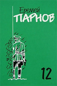 Парнов Еремей - Заговор против маршалов. Книга 2