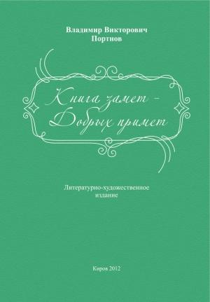 Портнов Владимир - Книга замет – Добрых примет