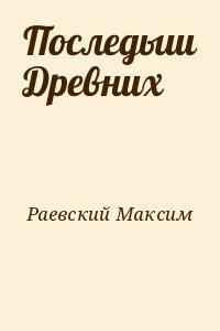 Раевский Максим - Последыш Древних