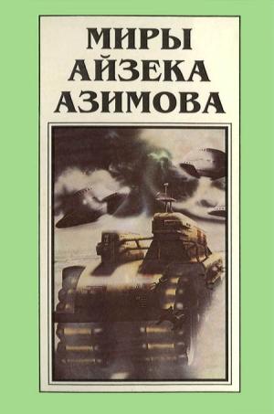 Азимов Айзек - Миры Айзека Азимова. Книга 1
