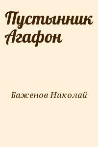 Баженов Николай - Пустынник Агафон