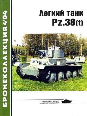 Барятинский Михаил - Лёгкий танк Pz.38(t)
