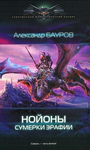 Бауров Александр - Сумерки Эрафии