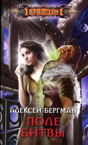 Бергман Алексей - Поле битвы