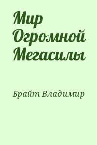 Брайт Владимир - Мир Огромной Мегасилы