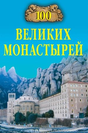Ионина Надежда - 100 великих монастырей