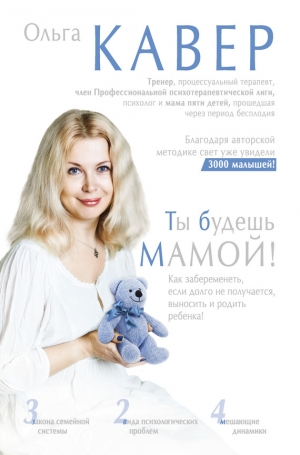 Кавер Ольга - Ты будешь мамой!