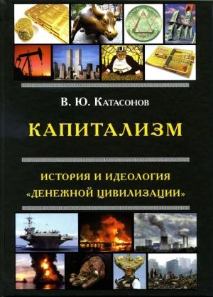 Катасонов Валентин - Капитализм. История и идеология «денежной цивилизации»