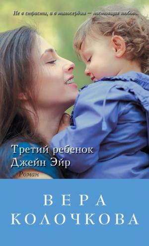 Колочкова Вера - Третий ребенок Джейн Эйр