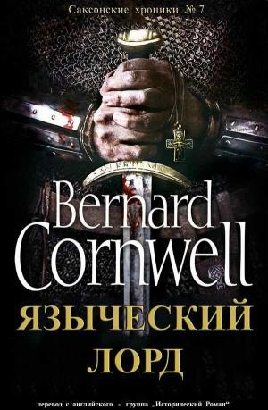 Корнуэлл Бернард - Языческий лорд