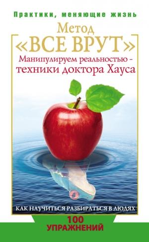 Кузина Светлана - Метод «Все врут». Манипулируем реальностью – техники доктора Хауса