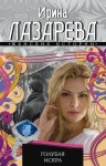 Лазарева Ирина - Голубая искра