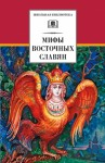 Левкиевская Елена - Мифы и легенды восточных славян