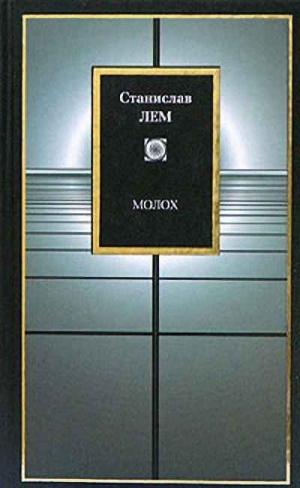 Лем Станислав - Мегабитовая бомба (эссе)