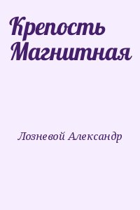 Лозневой Александр - Крепость Магнитная