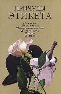 Ляхова Кристина - Причуды этикета