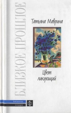 Маврина Татьяна - Цвет ликующий