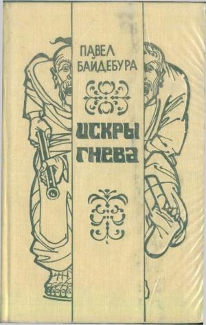 Байдебура Павел - Искры гнева (роман и рассказы)