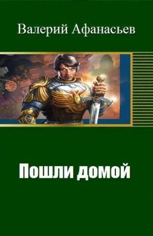 Афанасьев Валерий - Пошли домой (СИ)