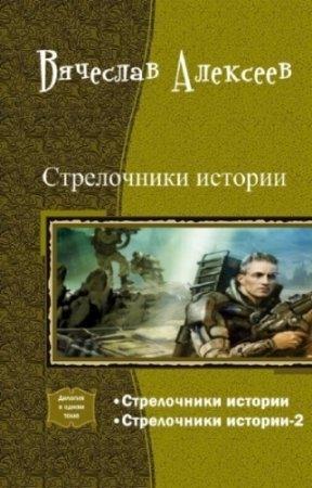 Алексеев Вячеслав - Стрелочники истории. Дилогия (СИ)