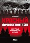 Шишкин Олег - Красный Франкенштейн. Секретные эксперименты Кремля