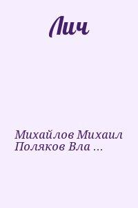 Михайлов Михаил, Поляков Владимир - Лич
