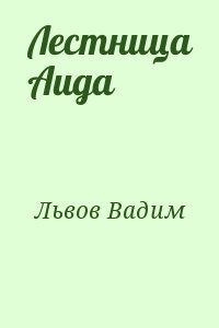 Львов Вадим - Лестница Аида