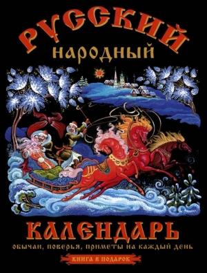 Третьякова О, Тверитинова Н - Русский народный календарь. Обычаи, поверья, приметы на каждый день