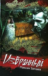 Замшев Максим - Избранный