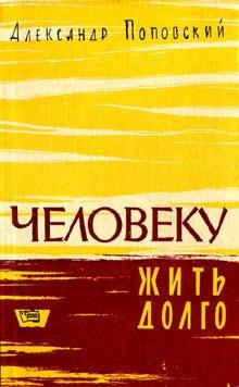 Поповский Александр - Повесть о жизни и смерти