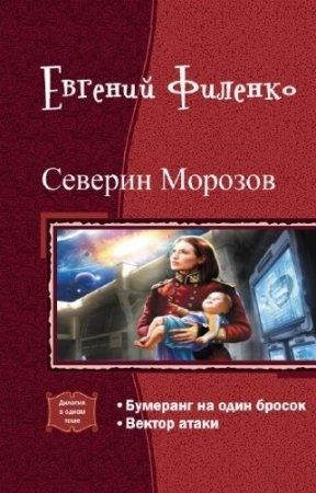 Филенко Евгений - Северин Морозов. Дилогия (СИ)