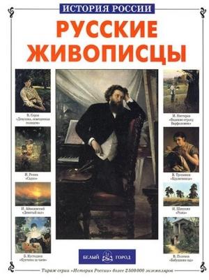 Сергеев Анатолий - Русские живописцы
