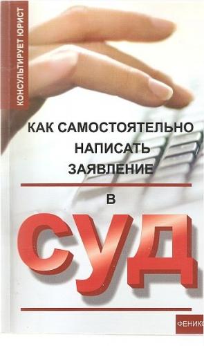 Сергеев Николай - Как самостоятельно написать заявление в суд
