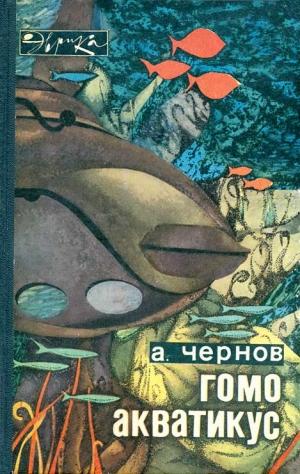 Чернов Александр - Гомо акватикус
