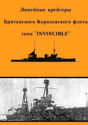 """Феттер А. - Линейные крейсеры типа """"Invincible"""""""