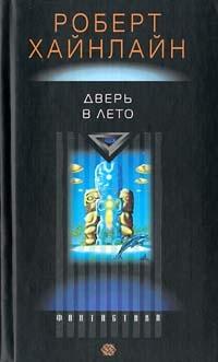 Хайнлайн Роберт - Дверь в лето