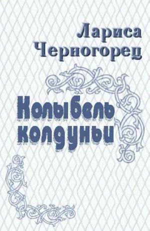 Черногорец Лариса - Колыбель колдуньи
