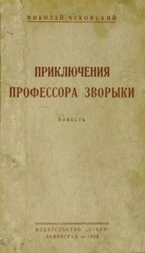 Чуковский Николай - Приключения профессора Зворыки