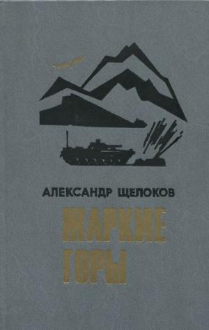 Щелоков Александр - Жаркие горы