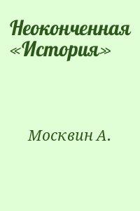 Москвин Анатолий - Неоконченная «История»