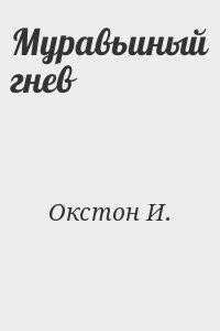 Окстон И. - Муравьиный гнев