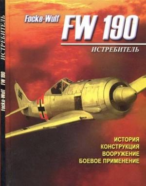 Русецкий А. - Истребитель Focke – Wulf FW 190