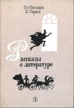 Сарнов Бенедикт, Рассадин Станислав - Рассказы о литературе