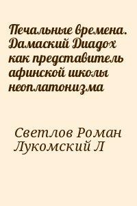 Светлов Роман, Лукомский Л - Печальные времена. Дамаский Диадох как представитель афинской школы неоплатонизма