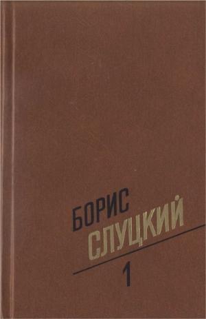 Слуцкий Борис - Собрание сочинений. Т. 1. Стихотворения 1939–1961