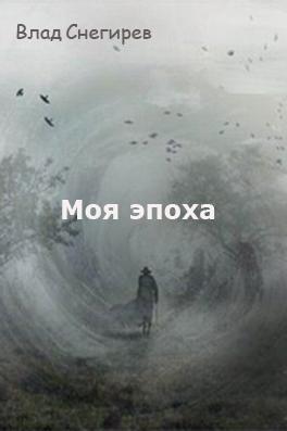 Снегирев Влад - Моя эпоха